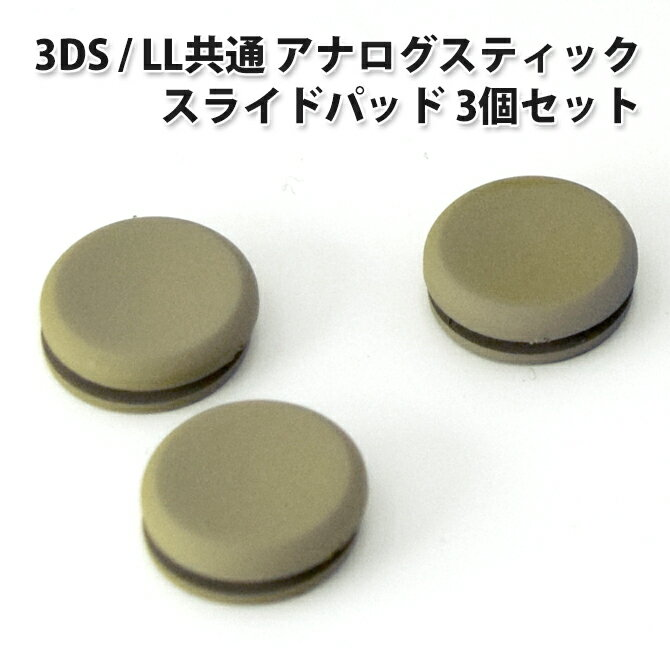 Nintendo 3DS・2DS, 周辺機器 3DS LL 3 L