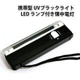 携帯に便利な UVブラックライト 蛍光灯タイプ 4w 実用的な明るい LEDランプ付! 懐中電灯  L