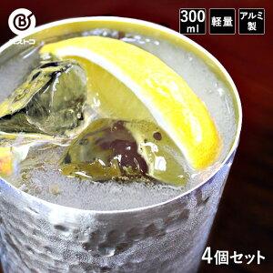 アルミ タンブラー 300ml 4個セット   レモンサワー グラス ハイボール BBQ コップ ビール ビアタンブラー ビアカップ 割れない 家飲み 宅飲み アウトドア 熱伝導 おしゃれ お酒 焼酎 プレゼント ギフト 誕生日プレゼント セット 大容量 カップ ビアグラス アルミグラス