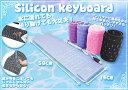 ◇じゃぶじゃぶ洗えるキーボード!【◇】シリコンキーボード RS-E481 赤紫色