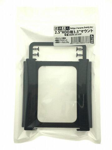◆○2.5インチHDDを3.5インチマウントにボルトレスで簡単に取り付け可能!【変換名人】HDM-25/35P