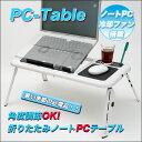 楽天◆冷却FANx2基/5段階調節0度から70度【◇】冷却FAN搭載ノートPC角度調節折りたたみPCテーブル