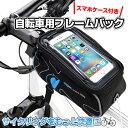 ◆サイクリングをもっと快適に!【◇】スマホケース付き自転車フ...