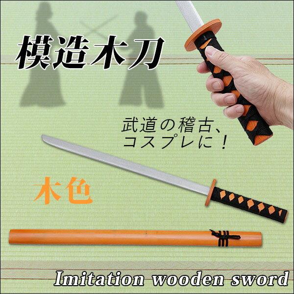 ◆海外観光客お土産!コスプレのアイテムとして!【◇】模造木刀 木色 全長約73cm