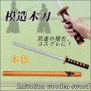 ◆海外観光客お土産!コスプレのアイテムとして!【◇】模造木刀...