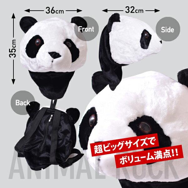 ◆インパクト抜群!新感覚リュック!アニマルリュック!アニマルリュック☆パンダ