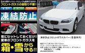 ◆霜や雪から守る!簡単セット!【◇】凍結防止フロントガラスカバー (普通車用)
