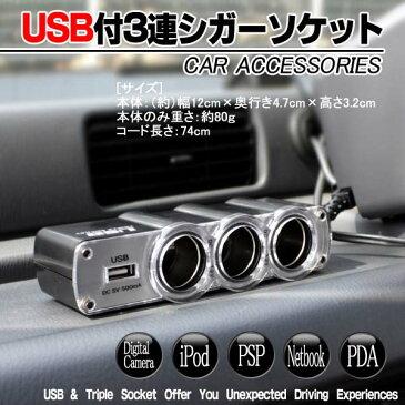 ◆USBポートも搭載の激安品!スマートフォンの充電OK!【◇】USB付3連シガーソケット