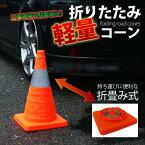 ◆非常時にも軽くてコンパクト!折りたたみ式なので車などに場所とらずで便利です。【◇】折りたたみ軽量カラーコーン