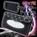 ◆○クリック式/車のサンバイザーに挟むだけ!手を伸ばさずサッと届く!【◇】サンバイザーティッシュホルダー ホワイト