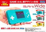 ◆約2.4インチ液晶搭載/108種類がいつでもどこでもゲームが楽しめる【◇】携帯ゲーム機GameArkWide イエロー