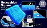◆卵が割れない!?腰・お尻の負担を軽減させる弾力性のある素材クッション!【◇】RS-L1004 ジェルクッション スクエア+カバー付き