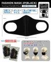 ◆○洗って繰り返し使用可能!お洒落なマスク(ウレタン系は少し匂いがします)ウレタンマスク2Pセット(BK) 5個セット(計10枚)