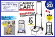 ◇軽量キャリーカート(対価重20Kg)【ハック】折りたたみ式キャリーカート20Kg