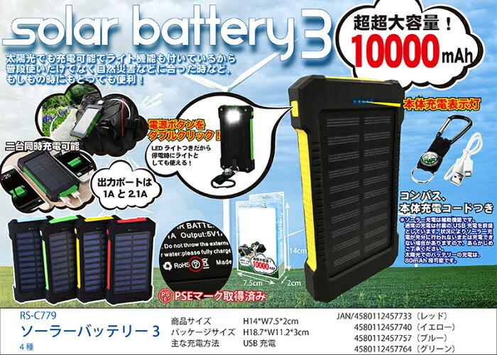 ◆LEDライト付/W充電が可能なモバイルバッテリー【レッドスパイス】RS-C779B ソーラーバッテリー3 10000mAH グリーン