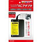 ◇ノートPC用小型ACアダプタ+マルチ【トップランド】M4305