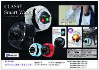 ◆おしゃれに身に着けるスマートウォッチ【◇】クラッシィ スマートウォッチ ブルー RS-W1001