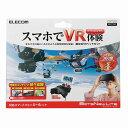 ◆VRヘッドセット上下左右360度!VR/BotsNew/全方位空間展望システム!【ELECOM】EDG-VRG001