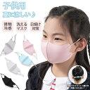 子供用マスク 冷感マスク 3枚入り ひんやり 夏用マスク 接触冷感 洗える 洗濯 クール 息苦しくない サイズ調整可 花粉症対策 アイス マスクバンド シルク 速乾 紫外線対策 冷感接触 夏 ウィルス