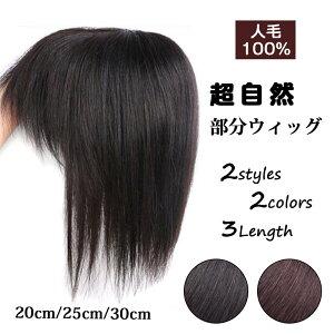 前髪ウィッグ 自然 部分ウィッグ かつら 人毛100% レディース ショート ミディアム 頭頂部 つむじ メッシュネット トップピース