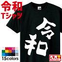 送料無料!おもしろ 令和Tシャツ 高品質・早い納品! 綿100% Tシャツ 5.0oz プリント 印 ...