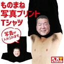 送料無料!ものまね写真プリントTシャツ 1枚から作れる オリジナルTシャツ パロディ ふざけ 高品質 ...