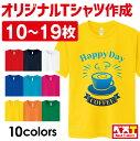 送料無料!【10〜19枚】高品質 オリジナルフルカラープリントTシャツ 早い納品!ドライTシャツ 4 ...
