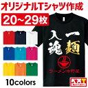 送料無料!【20〜29枚】高品質 オリジナルフルカラープリントTシャツ 早い納品!ドライTシャツ 4 ...