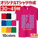 【30〜49枚】高品質 オリジナルフルカラープリントTシャツ 早い納品!ドライTシャツ4.4oz 2 ...