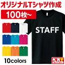 送料無料!【100枚〜】高品質 オリジナルフルカラープリントTシャツ 早い納品!ドライTシャツ4.4 ...