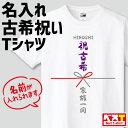 送料無料!高品質 オリジナルTシャツ 古希祝い Tシャツ メンズ【水引】 のし 名入れ オリジナル  ...