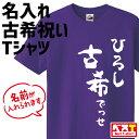 送料無料!高品質 オリジナルTシャツ 古希祝い Tシャツ メンズ【古希でっせ】名入れ オリジナル お ...