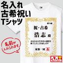 送料無料!高品質 オリジナルTシャツ 古希祝い Tシャツ メンズ【賞状】名入れ オリジナル おしゃれ ...