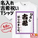 送料無料!高品質 オリジナルTシャツ 古希祝い Tシャツ メンズ【冷やし中華風】名入れ オリジナル  ...