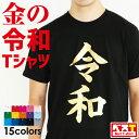 おもしろ 令和Tシャツ 【金の令和】 高品質・早い納品! 綿100% Tシャツ 5.0oz プリント ...