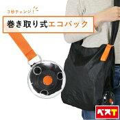 エコバッグコンパクトコンビニバッグレジバッグ巻き取り収納ショッピングバッグ買い物バッグレジ袋カラビナ