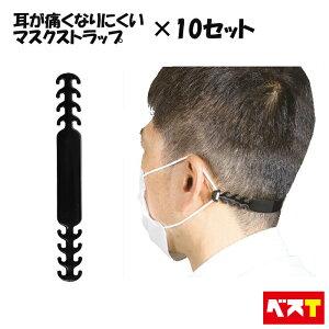 マスクバンド 10個セット 耳が痛くならない フック グッズ 4段階 調節可 マスクベルト 補助バンド 痛くない 耳 男女兼用 メンズ レディース マスク ストラップ 黒 ブラック 繰り返し使用可能 やわらか PVC 買い回り 1000円ポッキリ