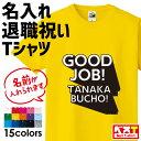 オリジナル 退職祝い Tシャツ 【GOOD JOB】名入れ おしゃれ おもしろ 面白 ギフト プレゼ ...