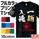 送料無料!高品質 1枚から作れるオリジナルフルカラープリントTシャツ 早い納品!ドライTシャツ4.4 ...
