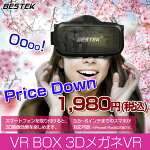 BESTEKVRBOX3DメガネVRヘッドセット日本製樹脂材料のレンズを採用透明性が高くて視野がすっきりBTVR356
