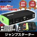 【ゲリラセール】【最大1000円OFFクーポン付】ジャンプスターター 13600mAh モバイルバッ