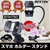 BESTEK スマホ ホルダー スタンド 卓上 車載 カーナビ iphone6 iphone6s用 吸盤 アーム式 360度回転 2in1 Set BTIH750