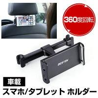 最大1000円OFFクーポン付車載スマホ・タブレットホルダー後部座席360度回転簡単取り付けBTAN02BKBESTEK