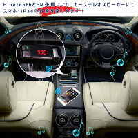 BESTEKFMトランスミッターbluetoothワイヤレス式スマホ・iphone6・ipad・ipod・USBフラッシュメモリ対応USB車載充電機能搭載シガーソケット12V24V車載用FMtransmitterBTBC06BK