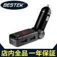 FMトランスミッター bluetooth ワイヤレス式 フラッシュメモリ対応 USB車載充電機能搭載 シガーソケット 12V 車載用 FM transmitter スマホ・iphone・ipad・ipod 対応 BTBC06
