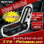 BESTEKFMトランスミッターbluetoothワイヤレス式シガーソケットusb2ポート充電可能電圧・電流測定機能搭載12V車用FMtransmitterBTBC06S