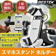 BESTEK スマートフォン ホルダー 自転車 バイク ナビスタンド 360度回転 安全ゴム付属 対応サイズ3.7-7.8cm BTBM01N