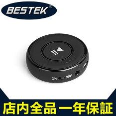 BESTEKbluetoothレシーバーオーディオ受信機トランスミッターiPhone6s/6sPlus対応3.5mmaptX採用ブラックBTBR017