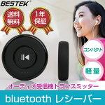 BESTEKbluetoothレシーバーオーディオ受信機トランスミッターiPhone6s/6sPlus対応3.5mmブラックBTBR017