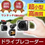 BESTEKドライブレコーダー超小型簡単取付常時録画高画質車載カメラBTCDS1